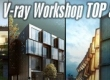 V-Ray Workshop Top 5 (9th of June)